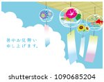 japanese wind chimes... | Shutterstock .eps vector #1090685204