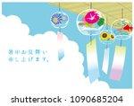 japanese wind chimes... | Shutterstock .eps vector #1090685204