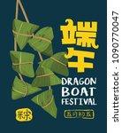 vector dragon boat festival... | Shutterstock .eps vector #1090770047