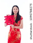 chinese girl in traditional... | Shutterstock . vector #1090788275