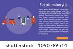 electric motorcycle conceptual... | Shutterstock .eps vector #1090789514