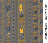 colorful egyptian motifs... | Shutterstock .eps vector #1090945484