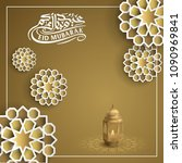eid mubarak islamic greeting...   Shutterstock .eps vector #1090969841