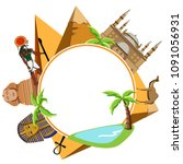 round egyptian background with... | Shutterstock .eps vector #1091056931