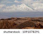 licancabur volcano in chile   Shutterstock . vector #1091078291