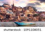 varanasi city with ancient... | Shutterstock . vector #1091108051