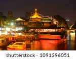 confucius temple on the bank of ... | Shutterstock . vector #1091396051