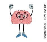 funny brain cartoon with hands... | Shutterstock .eps vector #1091455184