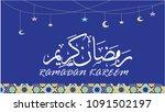islamic design greeting card... | Shutterstock .eps vector #1091502197