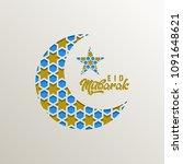 eid mubarak islamic crescent... | Shutterstock .eps vector #1091648621