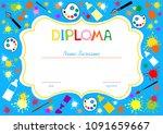 pattern children's certificate... | Shutterstock .eps vector #1091659667