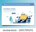 online news update vector... | Shutterstock .eps vector #1091709191