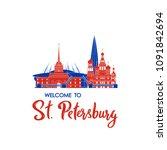 welcome to st. petersburg.... | Shutterstock .eps vector #1091842694