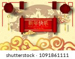2019 happy chinese new year of... | Shutterstock .eps vector #1091861111