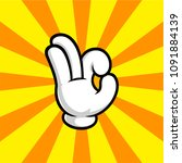 vector illustration of a hand... | Shutterstock .eps vector #1091884139