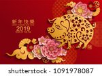 happy chinese new year 2019... | Shutterstock .eps vector #1091978087