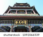 """Small photo of Colorful sealing of the Summer Palace in Beijing, China 