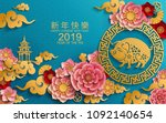 happy chinese new year 2019... | Shutterstock .eps vector #1092140654