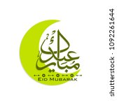eid mubarak greeting card with... | Shutterstock .eps vector #1092261644