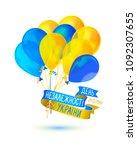 inscription in ukrainian ...   Shutterstock .eps vector #1092307655
