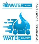 water delivery icon | Shutterstock .eps vector #1092544799