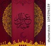 eid mubarak islamic design. in... | Shutterstock .eps vector #1092596159