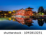 kyoto  japan   byodo in... | Shutterstock . vector #1092813251