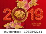 happy chinese new year 2019... | Shutterstock .eps vector #1092842261