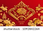 happy chinese new year 2019... | Shutterstock .eps vector #1092842264