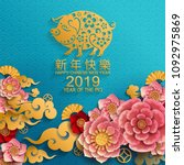 happy chinese new year 2019... | Shutterstock .eps vector #1092975869