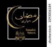 ramadan mubarak greeting vector ...   Shutterstock .eps vector #1093006184