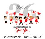 georgia independence day 26th... | Shutterstock .eps vector #1093070285