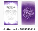 postcard with description and... | Shutterstock .eps vector #1093139465