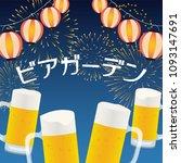 beer garden vector poster.  it... | Shutterstock .eps vector #1093147691