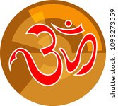 aum  om  the eternal sound of... | Shutterstock .eps vector #1093273559