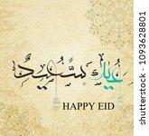 arabic islamic calligraphy of... | Shutterstock .eps vector #1093628801