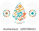 arabic islamic calligraphy of... | Shutterstock .eps vector #1093780421
