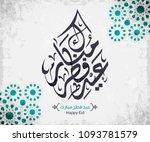 arabic islamic calligraphy of...   Shutterstock .eps vector #1093781579