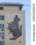Small photo of Volgograd. Russia - May 19, 2018. Gagarin's bas-relief on the residential building, Lenin Avenue, 2