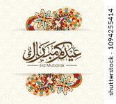 eid kum mubarak greeting card... | Shutterstock .eps vector #1094255414