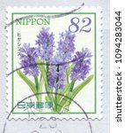 japan stamp no circa date  a... | Shutterstock . vector #1094283044
