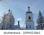 orthodox church in the winter... | Shutterstock . vector #1094321861