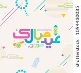 eid mubarak calligraphy with... | Shutterstock .eps vector #1094430035
