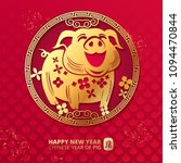 happy chinese new year 2019... | Shutterstock .eps vector #1094470844