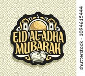 vector logo for muslim greeting ... | Shutterstock .eps vector #1094615444