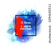 russia independence day holiday ...   Shutterstock .eps vector #1094650511