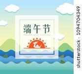 dragon boat festival greeting... | Shutterstock .eps vector #1094704349