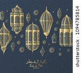 eid al fitr background. islamic ... | Shutterstock .eps vector #1094785814
