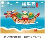 vintage chinese rice dumplings... | Shutterstock .eps vector #1094874749