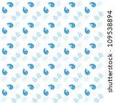 birds seamless pattern | Shutterstock .eps vector #109538894